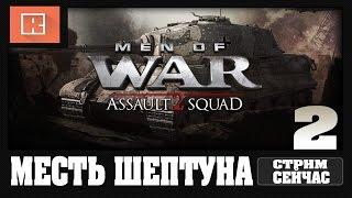 Men of War Assault Squad 2 | ЗАПРЕТНОЕ ВИДЕО 2[НОЧНОЙ СТРИМ]