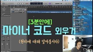 [뉴올 특별 강좌] - 3분안에 마이너 코드 외우기 (난이도下)