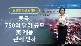 중국, 750억 달러 규모 美제품 관세 인하 / 글로벌…