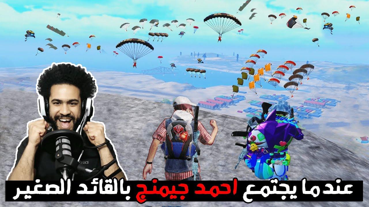 احمد جيمنج بالعربي