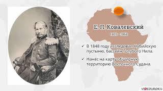Африка   История исследования
