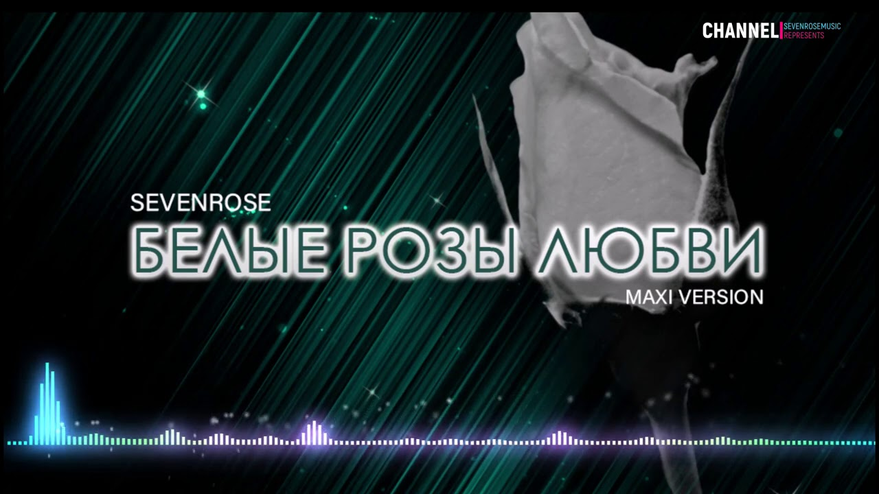 DISCO MAXI VERSION ♫♬★ SEVENROSE ★ - БЕЛЫЕ РОЗЫ ЛЮБВИ (NEW!) 2020