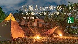 写風人さんの駒ヶ根ベースで COCORO* KAIGIさんと里山キャンプ