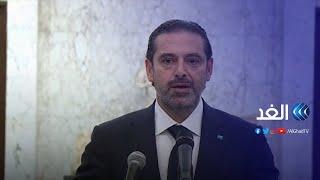 شاهد   كلمة لرئيس الوزراء اللبناني المكلف سعد الحريري عقب لقائه الرئيس عون