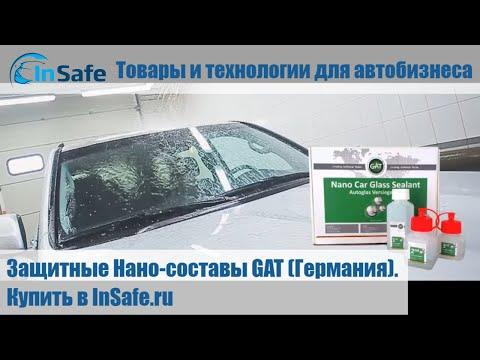 Защитные Нано-составы GAT (Германия). Купить в InSafe.ru