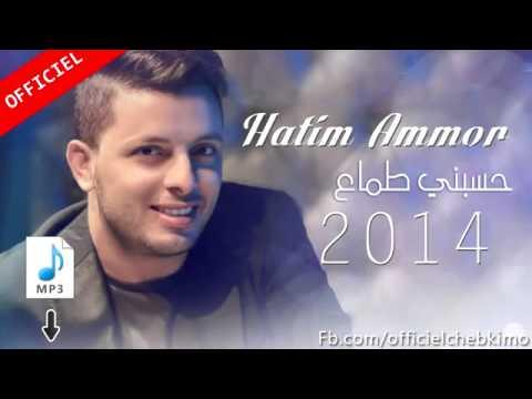 Hatim Ammor 2014-hsabni tama3