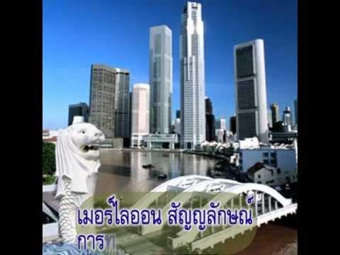 อาเซียน : เรียนรู้ประเทศสิงคโปร์