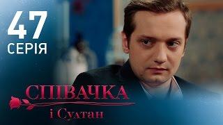 Певица и султан (47 серия)