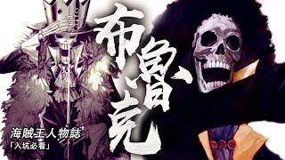 【海賊王布魯克傳1】跨越時間生死的承諾!自黃泉復活歸來的骷髏