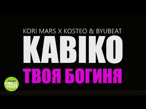 KOSTEO & BYUBEAT X KORI MARS - Твоя Богиня