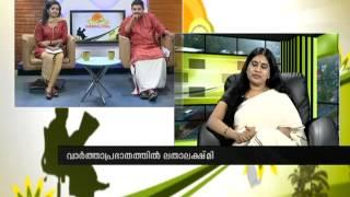 Interview :Latha Lakshmi Malayalam Writer in Vartha prabhatham