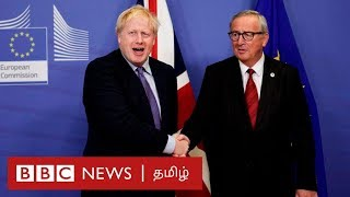 Britain - European Union New Brexit deal agreed | BBC Tamil TV News 17/10/19