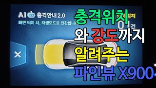 [팁다방]충격위치와 강도까지 알려주는 파인뷰 x900 …
