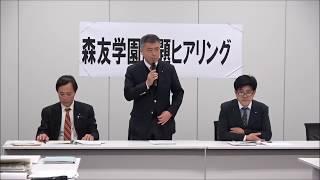 民進党・希望の党合同開催 森友学園問題ヒアリング 2017年11月22日 thumbnail