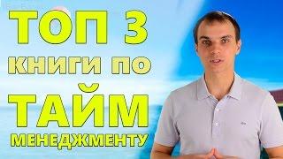 ТОП 3 книги по ТАЙМ-МЕНЕДЖМЕНТУ | Обзор книг по GTD