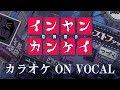 【カラオケ】インヤンカンケイ【ON VOCAL】