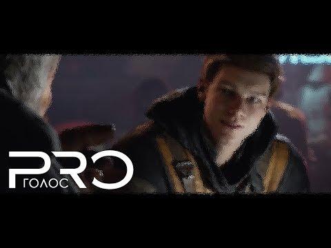 Звёздные Войны Джедаи: Павший Орден \ Star Wars Jedi: Fallen Order — Русский трейлер-анонс (2019)