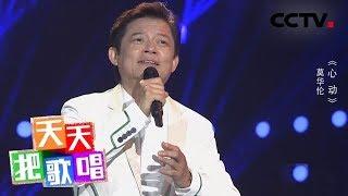 《天天把歌唱》 20190604  CCTV综艺