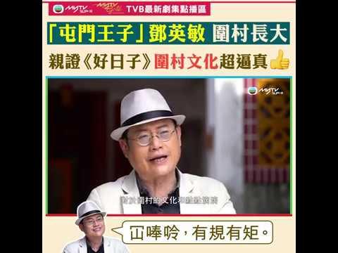 好日子.「屯門王子」#鄧英敏 親證《好日子》圍村文化超逼真 - YouTube