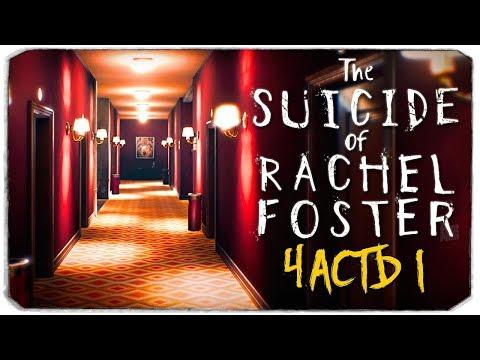 Одна в заснеженном отеле - The Suicide Of Rachel Foster