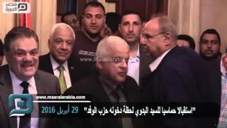 """مصر العربية   """"استقبالا حماسيا للسيد البدوي لحظة دخوله حزب الوفد"""""""