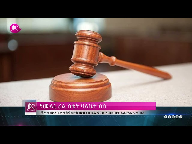 ቃና ዜና ቅምሻ (ሰኔ 8, 2013) | Kana News