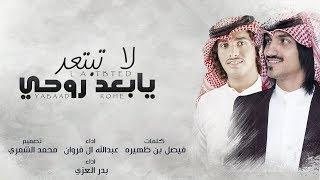 شيلة: لاتبتعد يابعد روحي | اداء : عبدالله ال فروان - بدر العزي  | القناة الرسمية - HD