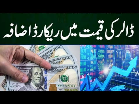 Dollar Rate In Pakistan Today  Today Carency Rate In Pakistan  Dollar To PKR   31 October   G News G