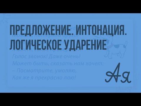 Предложение. Интонация. Логическое ударение. Видеоурок  по русскому языку 1  класс