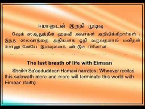 Moulavi F.M.Ibraheem Rabbani -Annalarin Ahamiyam-part 10