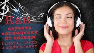 Как изучать английский по песням быстро, легко и эффективно