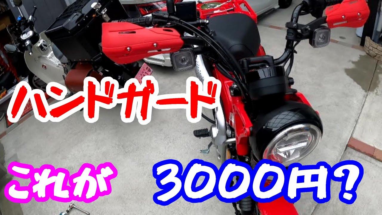 【モトブログ】 アマゾン激安ハンドガード3000円なら!結構いいかもよ? ハンターカブ CT125 カスタム