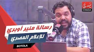 """رسالة منير أوبري للإعلام المصري """"الغير نزيه"""""""