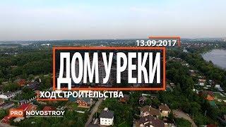 видео ЖК «Дом у реки» в Химках