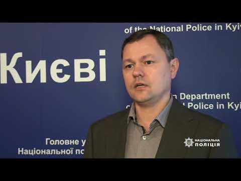 Київські поліцейські припинили