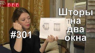 #301. Как оформить два окна, расположенных в 1 метре друг от друга? Тюль до подоконника или шторы?