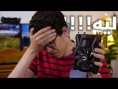 لا تشتري هذا الكارت من انفيديا - GTX 1650 Review