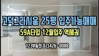 [고덕동부동산] 고덕그라시움 25평 입주가능매매 12월…