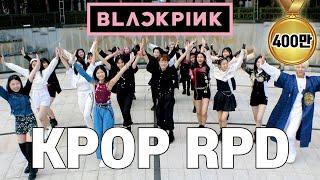 [RPD] BLACKPINK SPECIAL | KPOP RANDOM PLAY DANCE / 케이팝 랜덤플레이댄스 블랙핑크 스페셜
