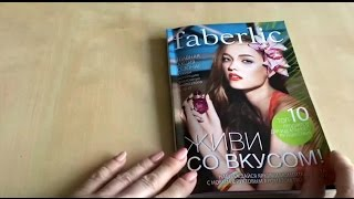 Каталог Faberlic №9 2016 Полистаем?!)(, 2016-05-21T18:03:24.000Z)