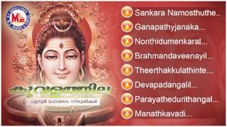 കൂവളത്തില | Koovalathila | Hindu Devotional Songs Malayalam | Lord Shiva Songs