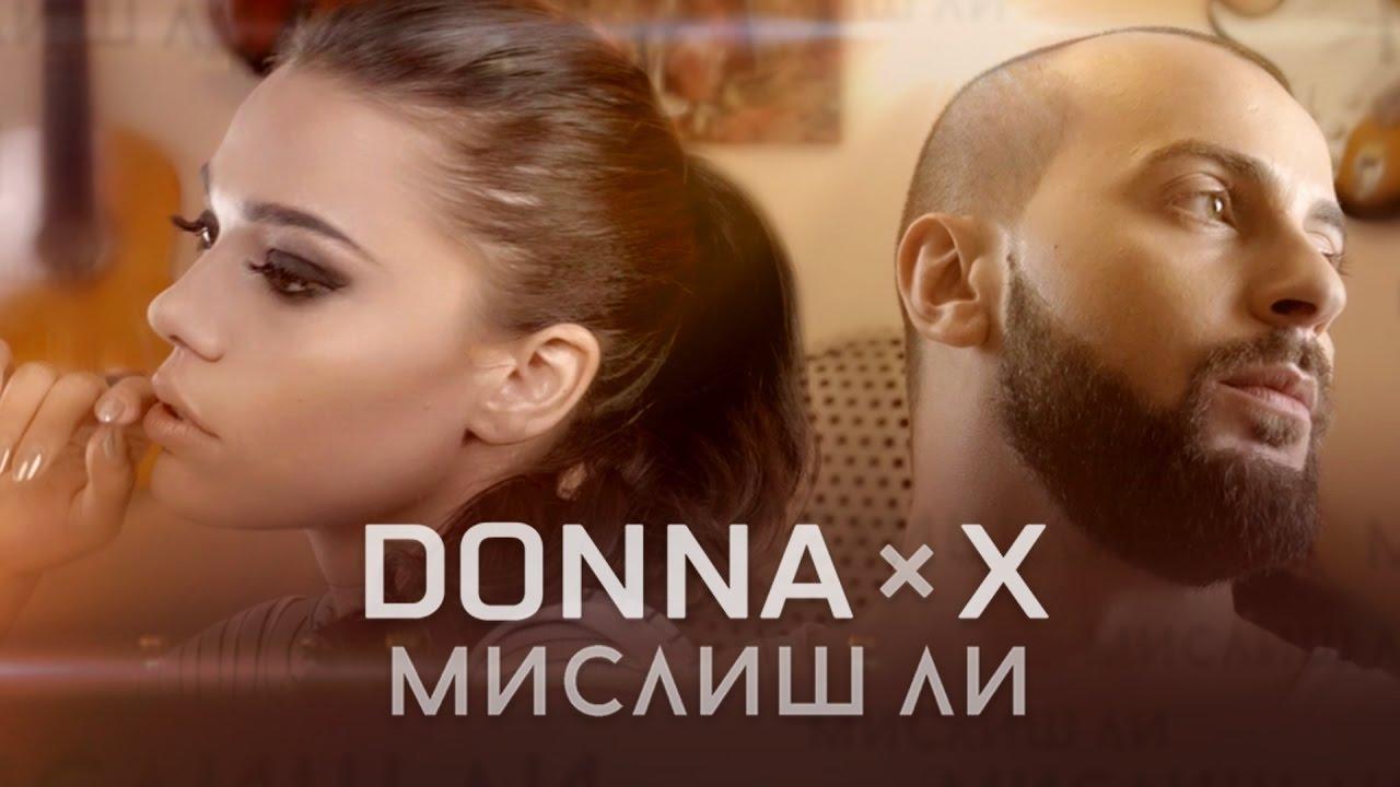 Резултат с изображение за DONNA x X - MISLISH LI / МИСЛИШ ЛИ