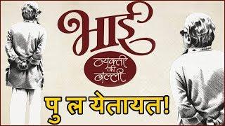 Bhai - Vyakti Ki Valli (भाई- व्यक्ती कि वल्ली) | Marathi Movie 2019 | तुम्ही तयार आहात का?
