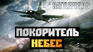 Battlefield 3 - [ПОКОРИТЕЛЬ НЕБЕС] BrainDit&Faleot&AlexWorld - #8