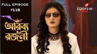 Arabbya Rajani - 1st June 2019 - আরব্য রাজনী  - Full Episode