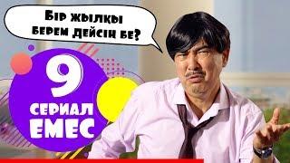 Сериал Емес 9 серия