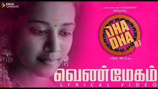 venmegam-dha-dha-87-charuhassan-priyanka-vijay-sri-g-kalai-cinemas