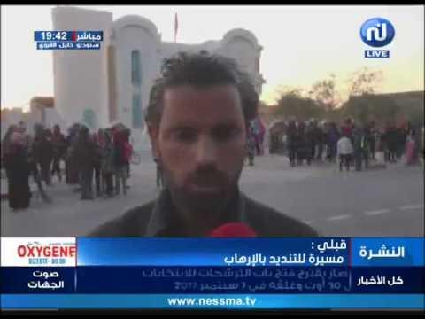 قبلي : مسيرة للتنديد بالإرهاب