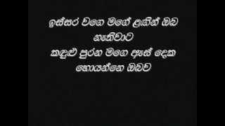 oya langin aath vela hindinna baruva - lakshman hevavitharana