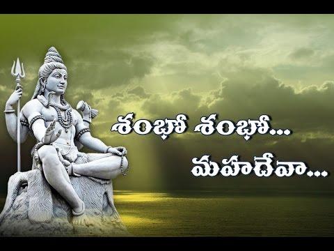 Devotional Telugu Songs ||Sambho Sambho || Siddhaguru